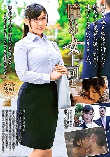 ソクミル成宮いろは 憧れの女上司と  憧れの女上司と 冴木真子