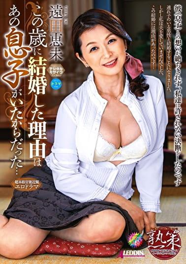 この歳に結婚した理由はあの息子がいたからだった・・・ 遠田恵未