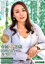 専属妻 39歳 田所百合 AVデビュー