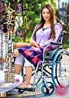 人妻の非日常生活 性的介護を要求してしまった婦人 小早川怜子