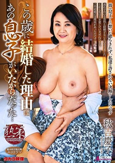 この歳に結婚した理由はあの息子がいたからだった・・・ 秋吉慶子