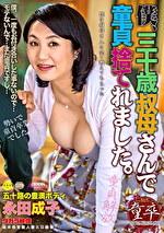 僕、三十歳叔母さんで童貞捨てれました。 永田成子