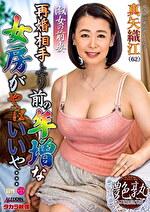再婚相手より前の年増な女房がやっぱいいや・・・ 真矢織江