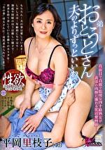 おとうとさん夫のよりずっといいわ・・・ 平岡里枝子
