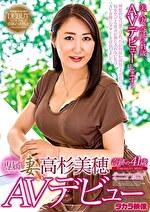 専属妻 高杉美穂 奇跡の41歳AVデビュー