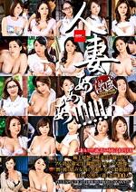 人妻ぁ!!!! 激選8時間淫乱FUCK MGHT-275