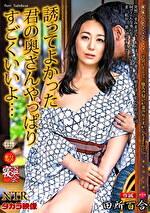 ネトラレーゼ 誘ってよかった君の奥さんやっぱりすごくいいよ・・・ 田所百合