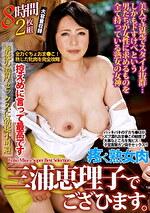 三浦恵理子でござひます。 8時間