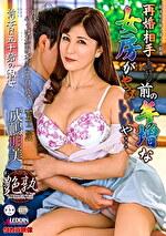 再婚相手より前の年増な女房がやっぱいいや・・・ 成嶋明美