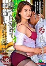 母姦中出し 息子に初めて中出しされた母 佐倉由美子