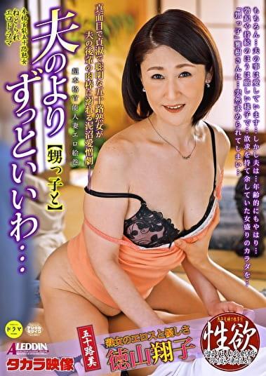 夫のよりずっといいわ・・・ 徳山翔子
