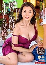 優しい義母と中出しの関係に・・・ 遠田恵未