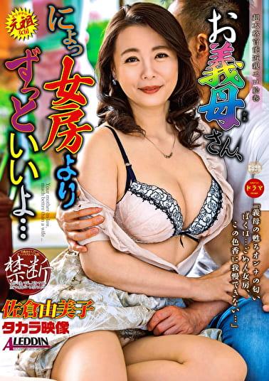 お義母さん、にょっ女房よりずっといいよ・・・ 佐倉由美子