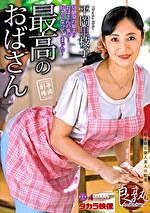 最高のおばさん 平岡里枝子