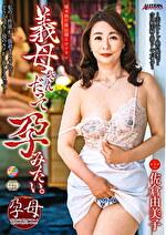 義母さんだって孕みたい 佐倉由美子
