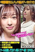 中国語堪能モデル級色白ムチムチ絶品ボディの女子大生はクールな顔して生チン挿入でアヘ顔になり中出しを許す!
