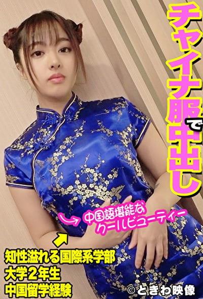 中国語堪能なクールビューティー女子大生はチャイナ服で色白ムチムチボディを弄ばれ中出しされる!