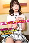 激カワK-コス・アジアンハーフ女子とヨドル生中出し円光動画
