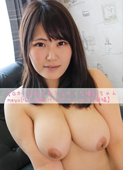 【Gカップ】脱がせて分かった爆乳ちゃんmayu(仮)21歳。パイズリフェラ【個撮】