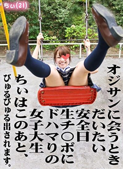 オジサンに会うときだいたい安全日生チ○ポにドハマりの女子大生ちぃはこのあと、びゅるびゅる出されます。ちぃ(21))