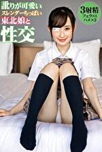 【個人撮影】訛りが可愛いスレンダーちっぱい東北娘と性交。精飲・初めてのデカチン体験【3射精】