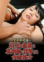 友田彩也香のSEXを武器に真剣師に復讐する女流棋士
