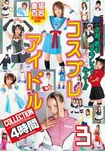 コスプレアイドルCOLLECTION4時間3