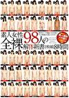 素人女性98人の全裸解体新書 8時間