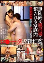 無防備な風呂場で犯される家庭内ロ●ータ近親相姦 映像集 4時間