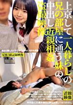 上京して一人暮らしの兄の部屋に通う妹の中出し近親相姦盗撮映像