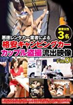 悪徳レンタカー業者による格安キャンピングカー カップル盗撮流出映像 File.01