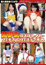美少女コスプレイヤー フェチズムフェスティバル Vol.5