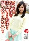 SNSで募集したモデル希望の素人娘たちを厳選して騙して脅してガチハメ!! Vol.2
