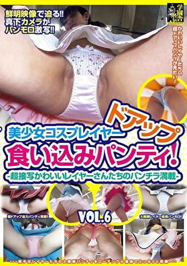 美少女コスプレイヤー ドアップ食い込みパンティ! Vol.6