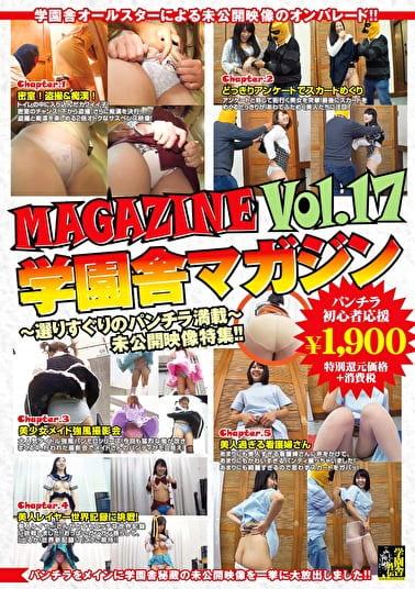 学園舎マガジン Vol.17
