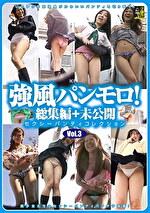 強風パンモロ 総集編+未公開 Vol.3 ~セクシーパンティコレクション~!