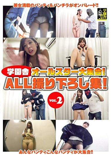 学園舎オールスター大集合! ALL撮り下ろし集! Vol.2