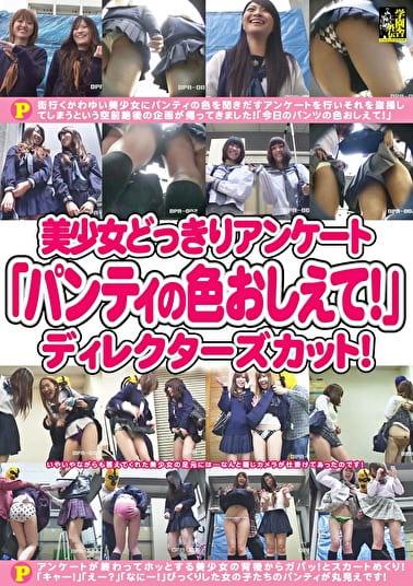 美少女どっきりアンケート 「パンティの色おしえて!」ディレクターズカット!