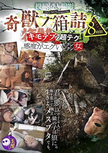 キモ男ヲタ復讐動画 奇獣ノ箱詰 -キモデブの超テク VS 感度がエグいビクンビクン女- 8時間
