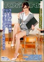 うちの新人女教師はいつもミニスカ、そして白いパンティーを見せすぎる 南條えみ