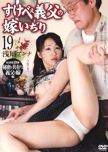 すけべえ義父の嫁いぢり19