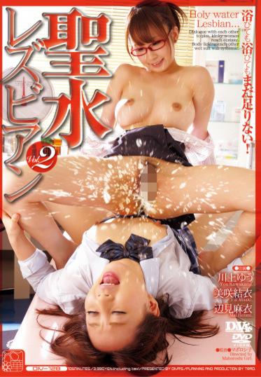 聖水レズビアン Vol.2