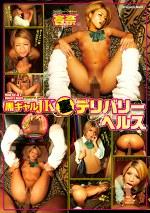 黒ギャルJK裏デリバリーヘルス vol.6 杏奈