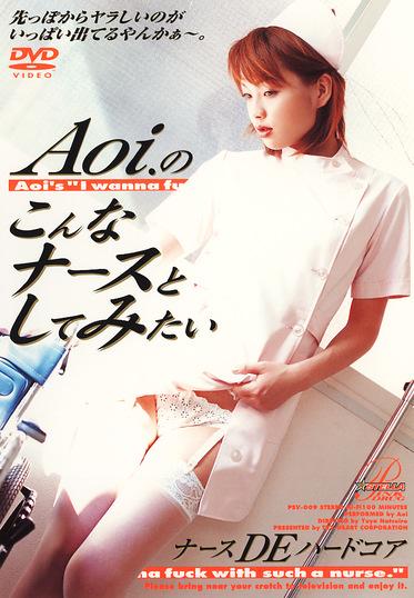 Aoi.のこんなナースとしてみたい