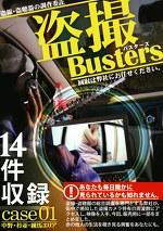 盗撮バスターズ 01