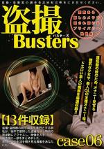 盗撮バスターズ 06