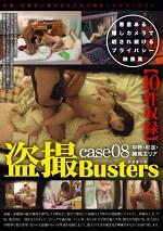 盗撮バスターズ 08