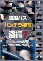 路線バス運転手のパンチラ接写コレクション盗撮 7