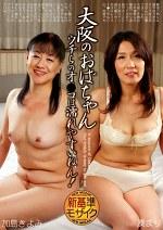 大阪のおばちゃん ウチらのオ●コは濡れやすいねん!