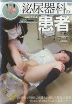 泌尿器科の患者